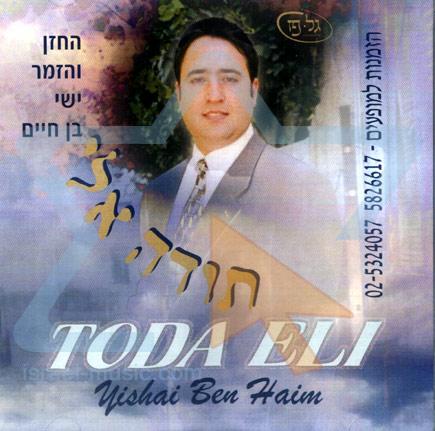 Toda Eli by Yishai Ben Haim