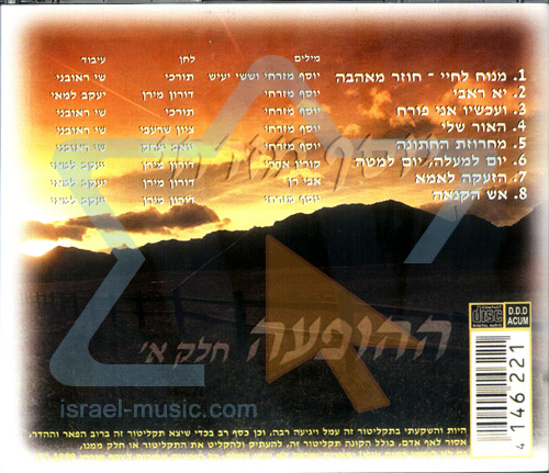 The Concert-Part 1 by Yosef Mizrachi