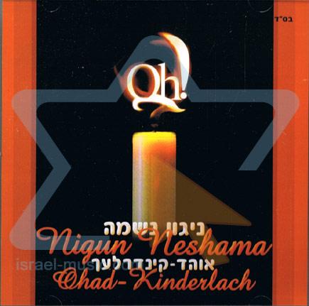 Nigun Neshama by Kinderlach