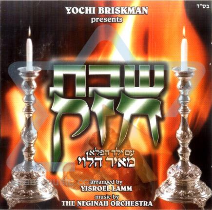Shabbat Chazak - Meir Halevi