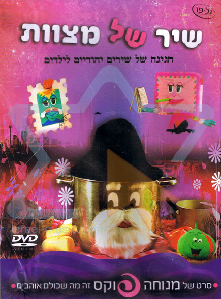 Shir Shel Mitzvot by Menucha Fuchs