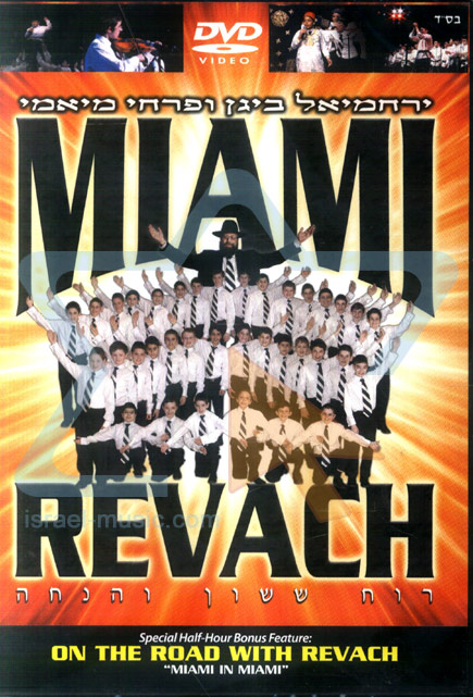 Revach - DVD Di Yerachmiel Begun and the Miami Boys Choir