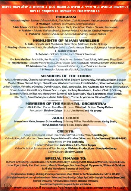 Revach - DVD لـ Yerachmiel Begun and the Miami Boys Choir