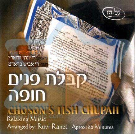 Choson's Tish Chupah by Ruvi Banet