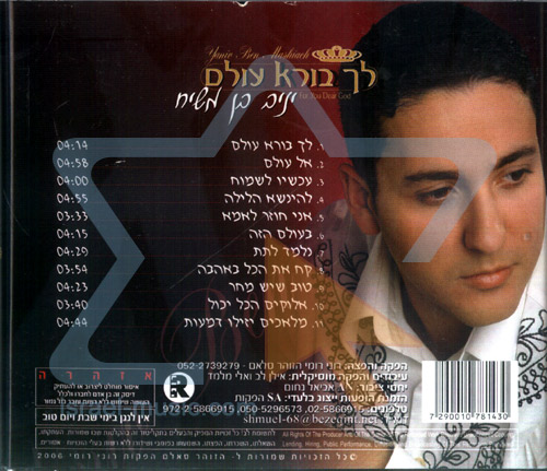 For You Dear God by Yaniv Ben Mashiach