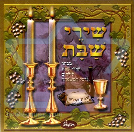 Shabbath Songs Di Various