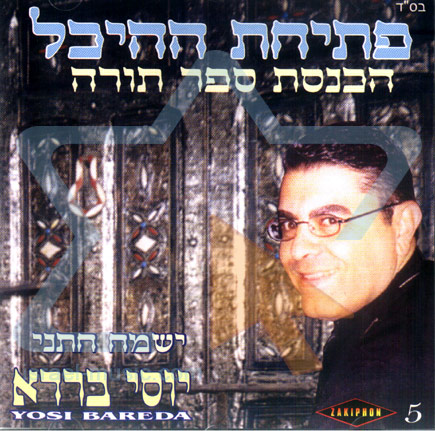 Opening the Heychal by Yosi Bardah