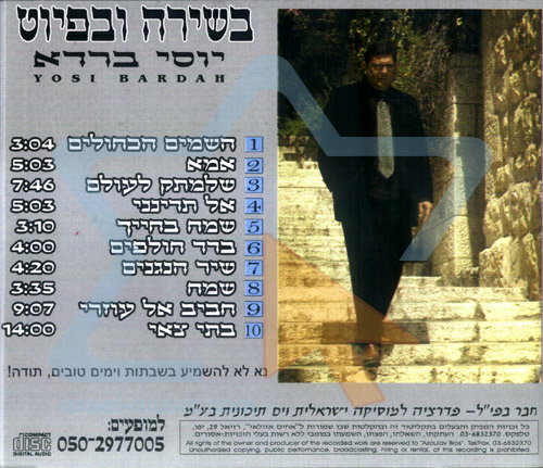 Poems and Songs by Yosi Bardah