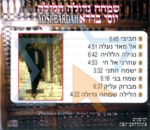 Great Celebration Tonight by Yosi Bardah