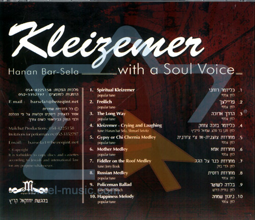 Klezmer with a Soul Voice by Hanan Bar Sela