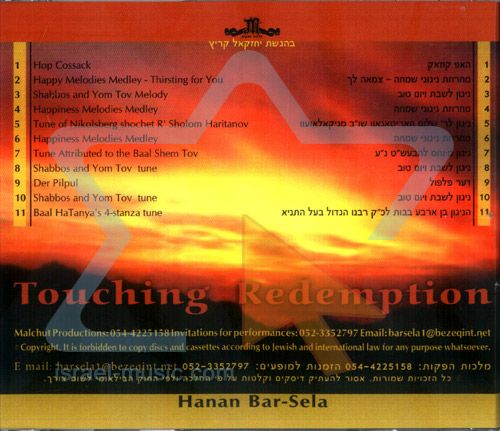 Touching Redemption by Hanan Bar Sela