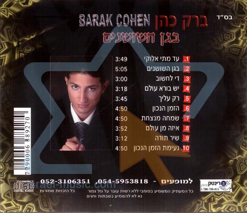 In the Roses Garden by Barak Cohen