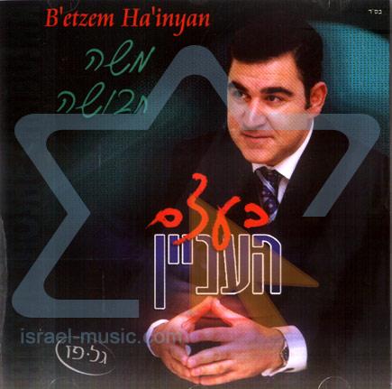 B'etzem Ha'inyan by Cantor Moshe Chabusha