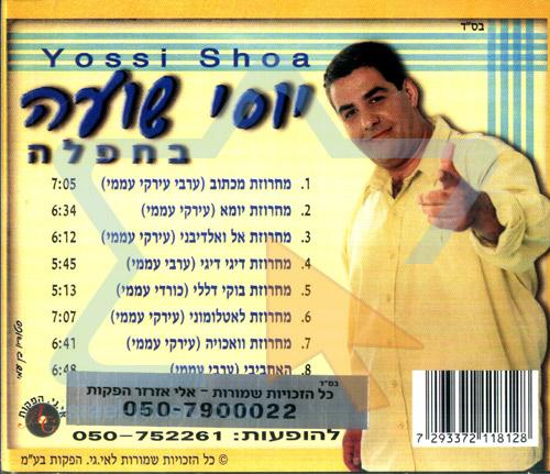 Feast with Yossi Shoua - Part 1 by Yossi Shoua