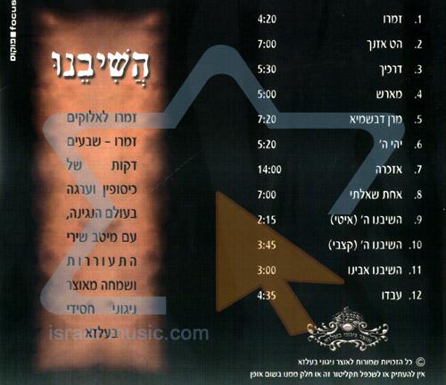 Hashivenou by Rabbi Yermie Damen