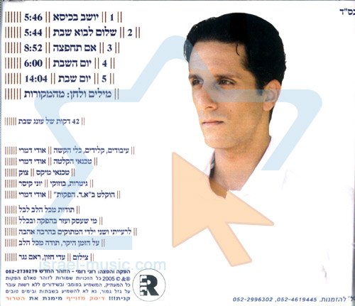 Shabbath Songs Project by Eyal Daus
