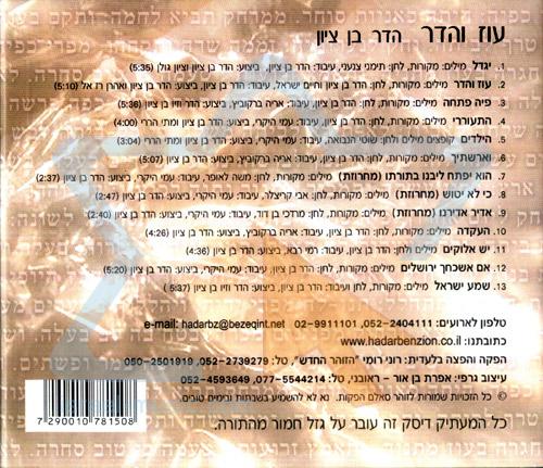 Oz Ve'hadar by Hadar Ben Zion