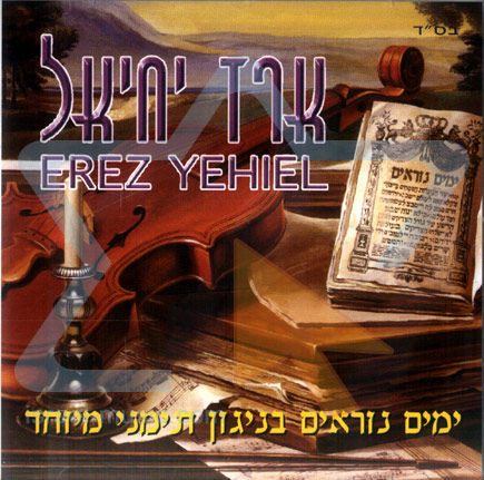 High Holidays - Erez Yechiel