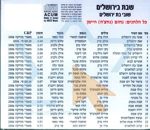 Shabbath in Jerusalem by Various