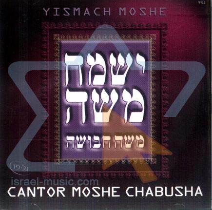 Yismach Moshe by Cantor Moshe Chabusha