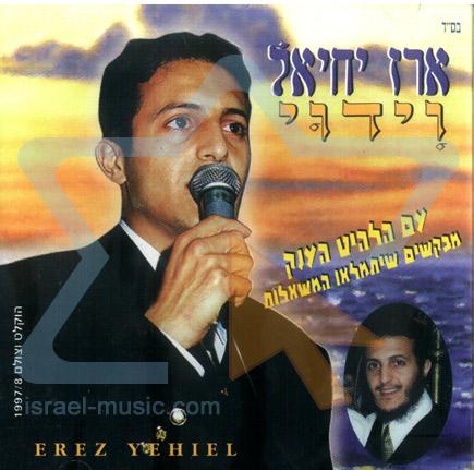 Confession के द्वारा Erez Yechiel