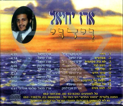 Confession by Erez Yechiel