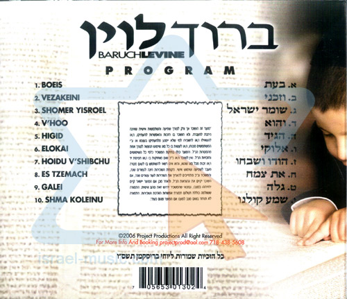 וזכני לגדל בנים - ברוך לוין