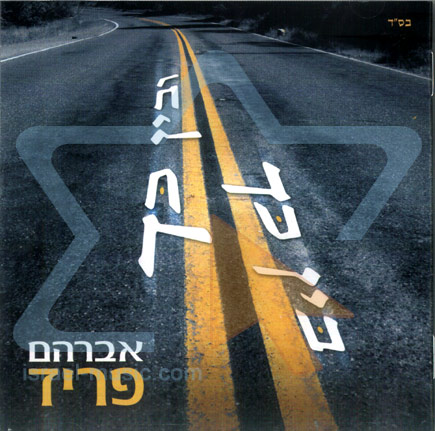 This Way Or That Way Di Avraham Fried
