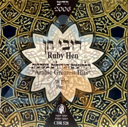 Arabic Greatest Hits by Ruby Chen