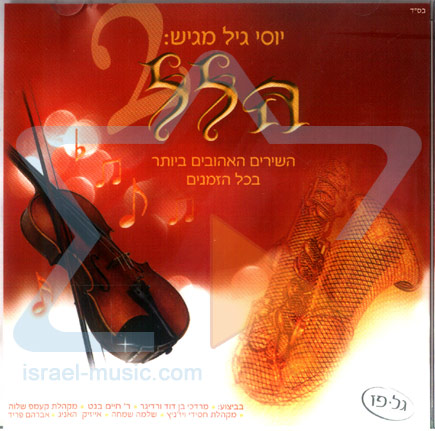 Hallel 2 by Various