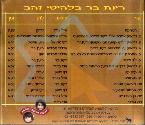 Golden Hits by Rinat Bar