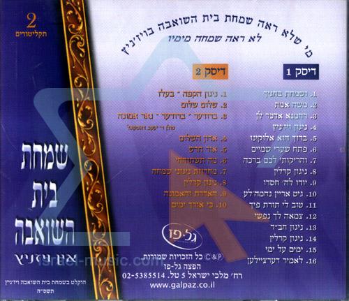 Simchat Beit Hashoeva - In Vizhnitz by Various