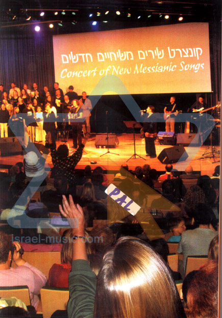 Concert of New Messianic Songs - Pal Par Various