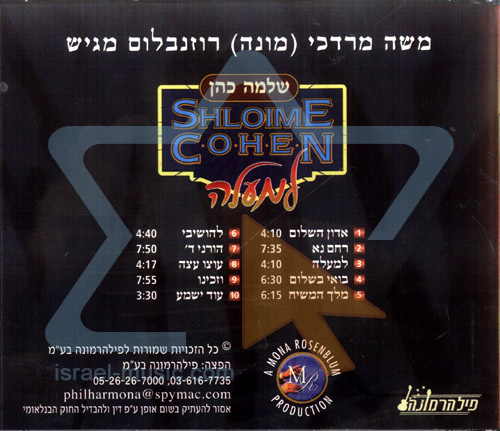 Le'maala by Shloime Cohen