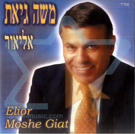 Elior by Moshe Giat