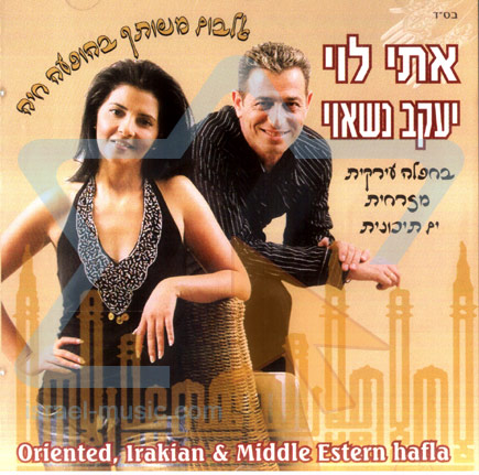 Oriental, Iraqian and Middle Eastern Hafla - Vol. 1 Von Etti Levi
