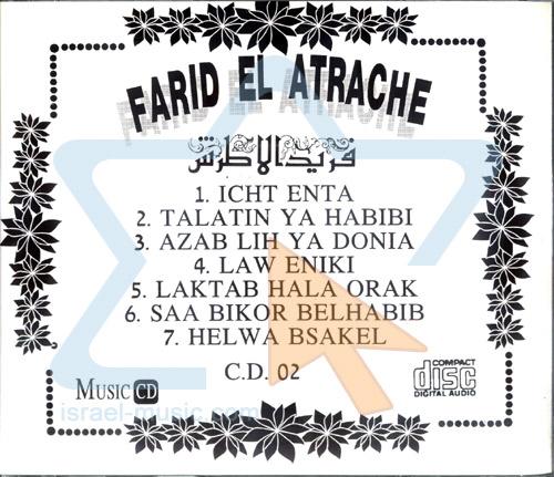 Farid el Atrache 9 by Farid el Atrache