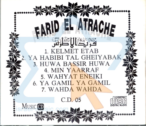 Farid el Atrache 7 Por Farid el Atrache