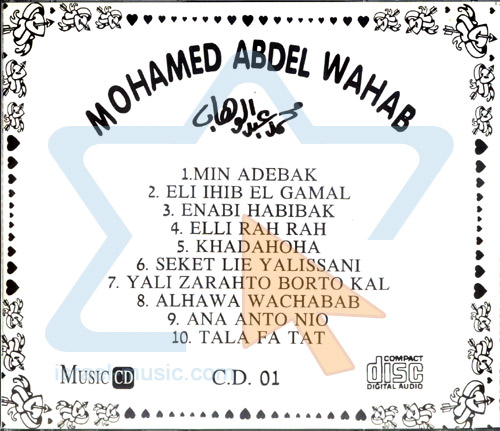 Mohamed Abdel Wahab - Vol. 8 by Mohamed Abdel Wahab