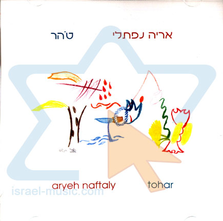 Tohar by Aryeh Naftali