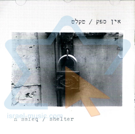 Shelter by Aryeh Naftali