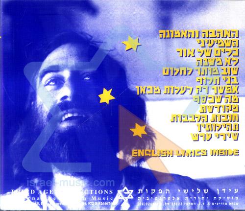 Songs of Love & Faith by Aryeh Naftali
