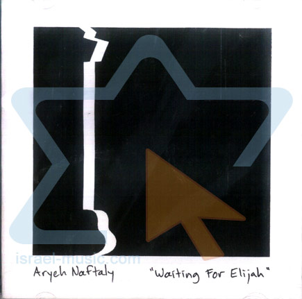 Waiting for Elijah by Aryeh Naftali