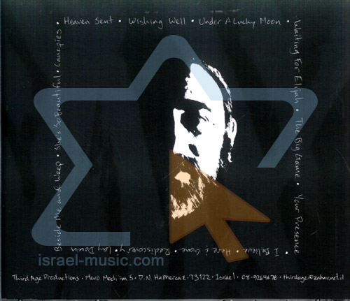 Waiting for Elijah by Aryeh Naftali