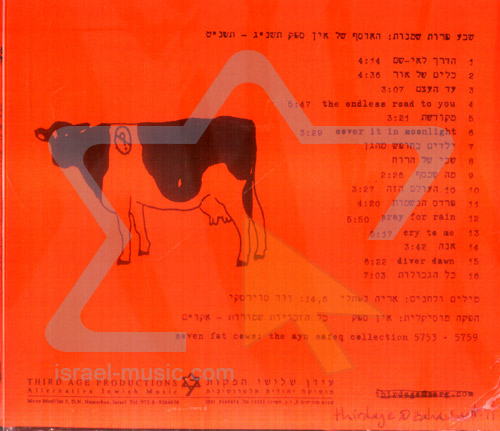 Seven Fat Cows by Aryeh Naftali