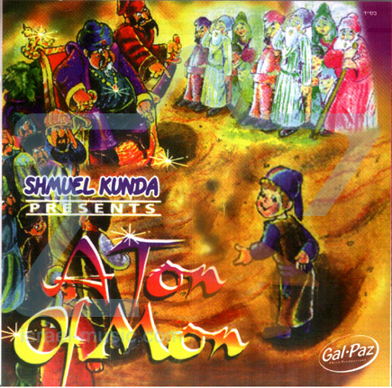 A Ton of Mon by Shmuel Kunda