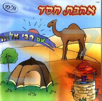 Ahavat Chesed لـ Rebbe Alter
