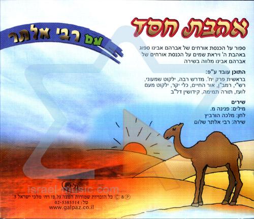 Ahavat Chesed by Rebbe Alter