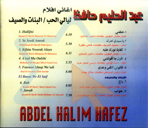 The Movie Collection - Vol. 1 by Abdel Halim Hafez