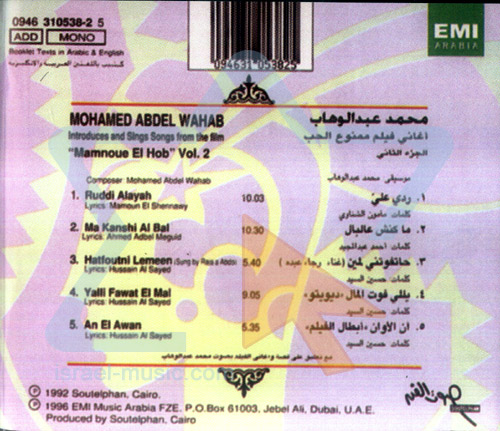 Mamnoue el Hob - Vol. 2 by Mohamed Abdel Wahab